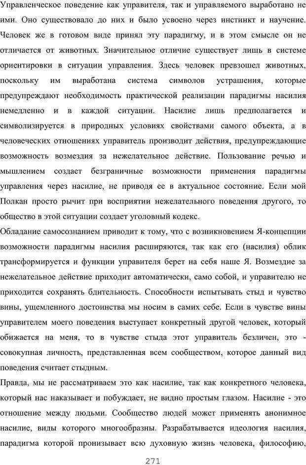 PDF. Восхождение к индивидуальности. Орлов Ю. М. Страница 270. Читать онлайн