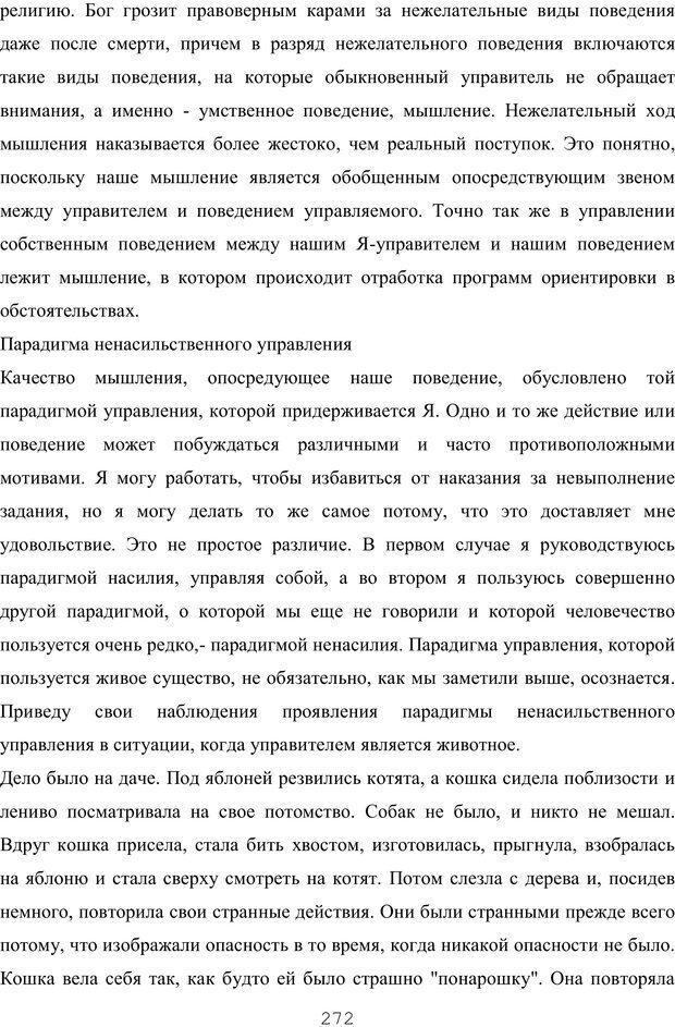 PDF. Восхождение к индивидуальности. Орлов Ю. М. Страница 271. Читать онлайн