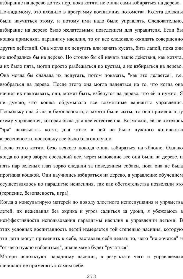 PDF. Восхождение к индивидуальности. Орлов Ю. М. Страница 272. Читать онлайн