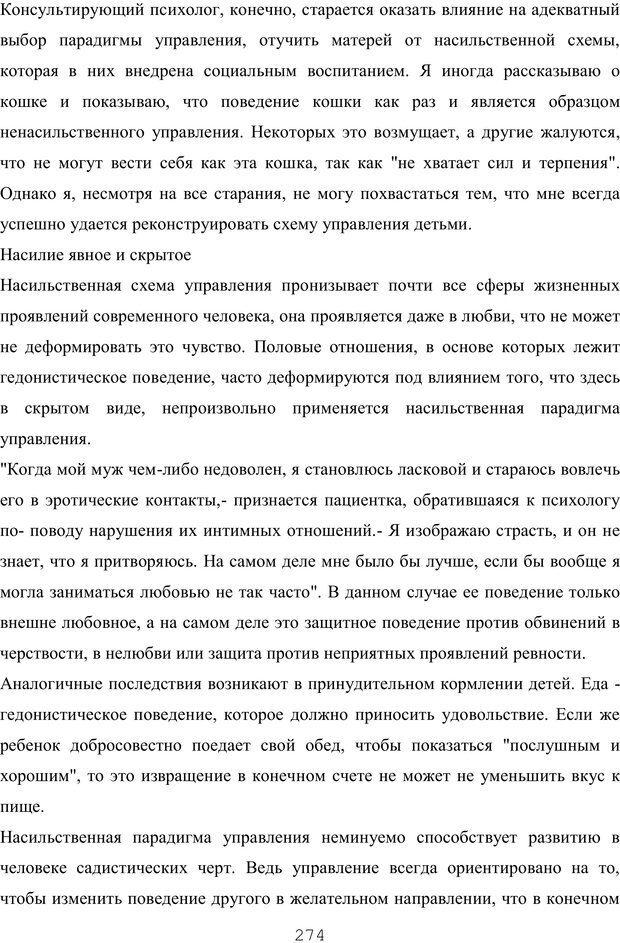PDF. Восхождение к индивидуальности. Орлов Ю. М. Страница 273. Читать онлайн
