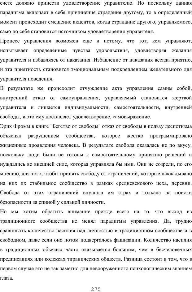 PDF. Восхождение к индивидуальности. Орлов Ю. М. Страница 274. Читать онлайн