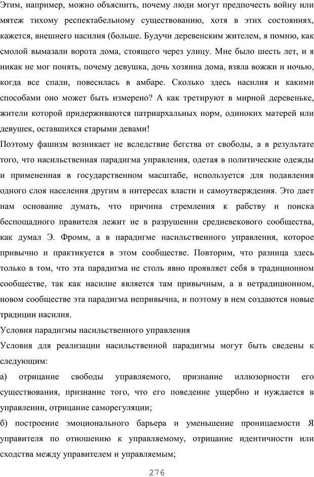 PDF. Восхождение к индивидуальности. Орлов Ю. М. Страница 275. Читать онлайн