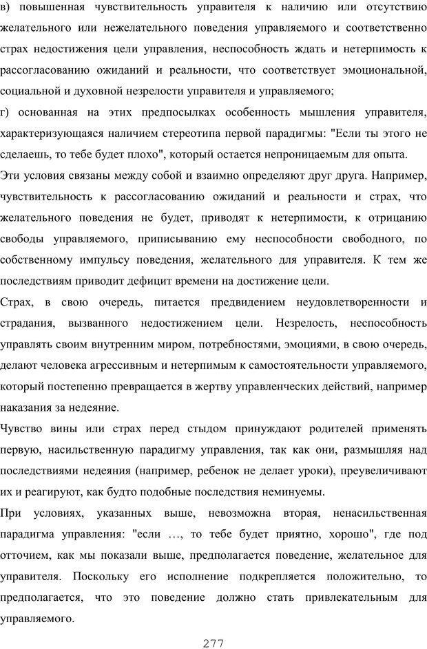 PDF. Восхождение к индивидуальности. Орлов Ю. М. Страница 276. Читать онлайн