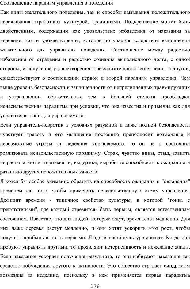 PDF. Восхождение к индивидуальности. Орлов Ю. М. Страница 277. Читать онлайн
