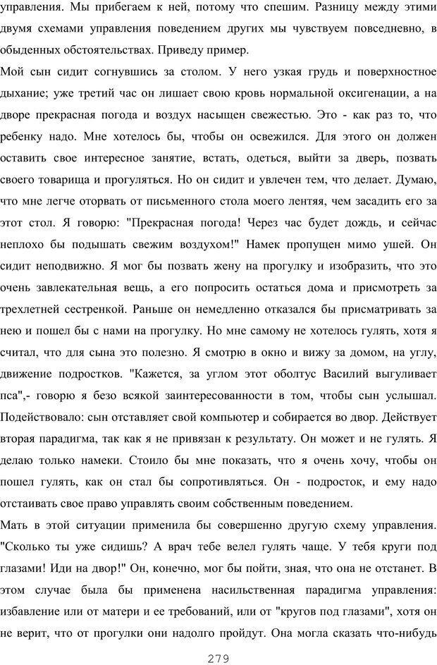 PDF. Восхождение к индивидуальности. Орлов Ю. М. Страница 278. Читать онлайн