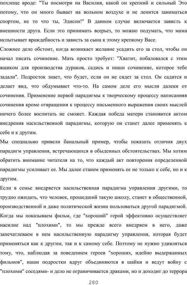 PDF. Восхождение к индивидуальности. Орлов Ю. М. Страница 279. Читать онлайн