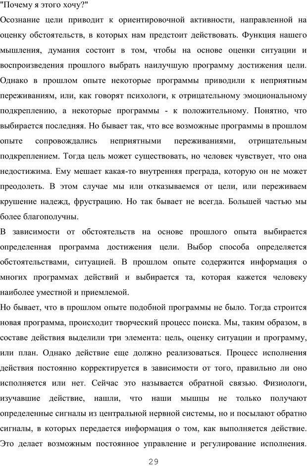 PDF. Восхождение к индивидуальности. Орлов Ю. М. Страница 28. Читать онлайн