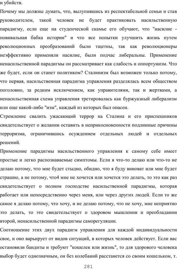 PDF. Восхождение к индивидуальности. Орлов Ю. М. Страница 280. Читать онлайн