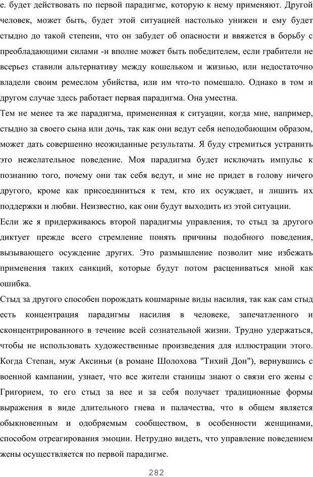 PDF. Восхождение к индивидуальности. Орлов Ю. М. Страница 281. Читать онлайн