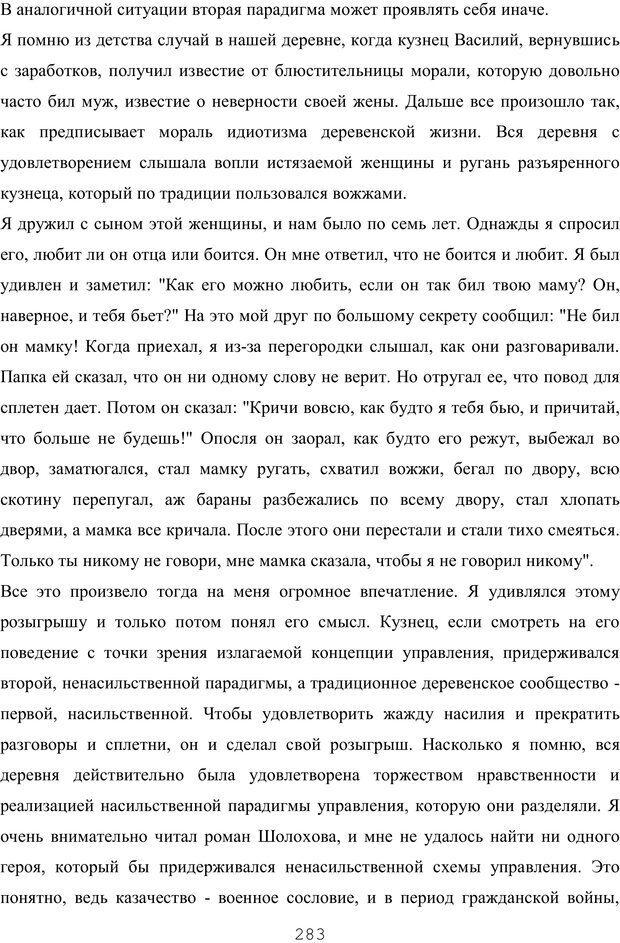 PDF. Восхождение к индивидуальности. Орлов Ю. М. Страница 282. Читать онлайн