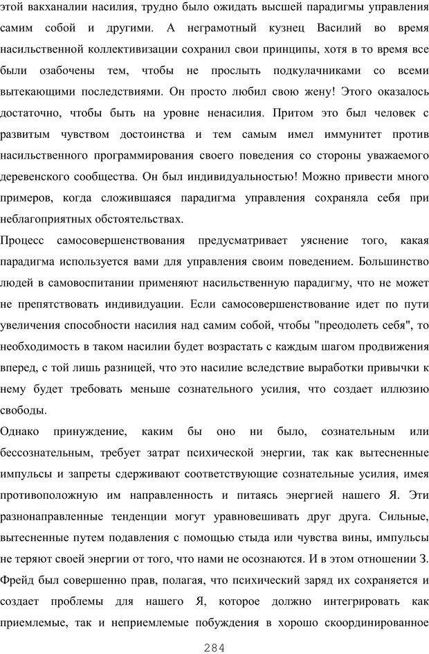 PDF. Восхождение к индивидуальности. Орлов Ю. М. Страница 283. Читать онлайн