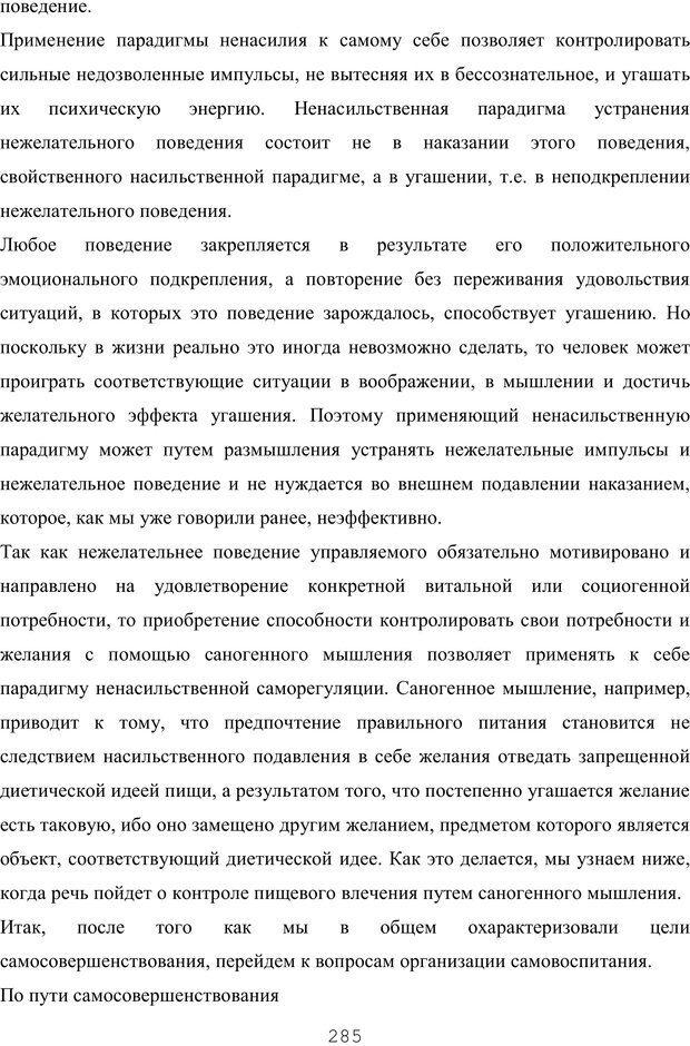 PDF. Восхождение к индивидуальности. Орлов Ю. М. Страница 284. Читать онлайн