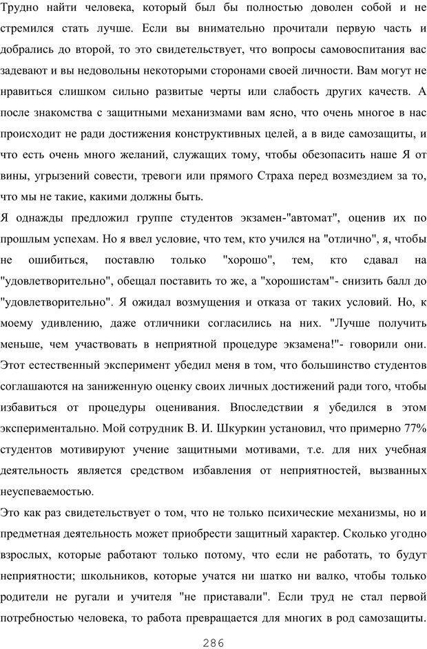 PDF. Восхождение к индивидуальности. Орлов Ю. М. Страница 285. Читать онлайн