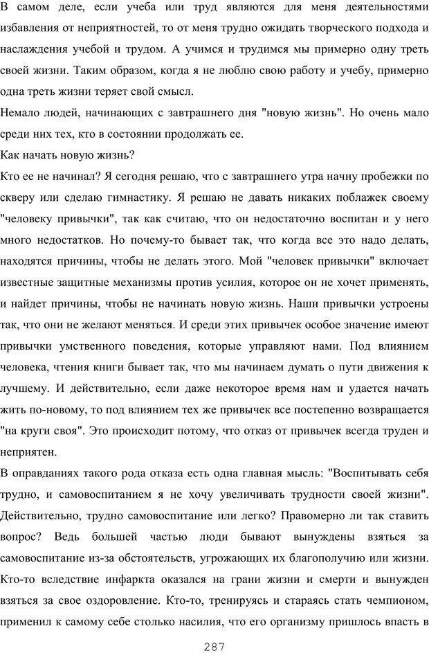 PDF. Восхождение к индивидуальности. Орлов Ю. М. Страница 286. Читать онлайн