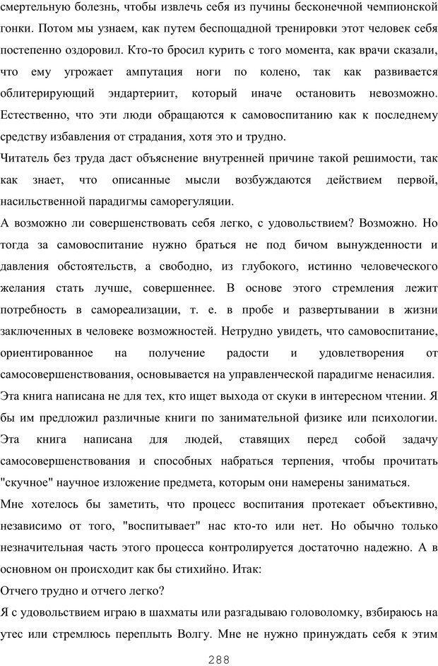PDF. Восхождение к индивидуальности. Орлов Ю. М. Страница 287. Читать онлайн