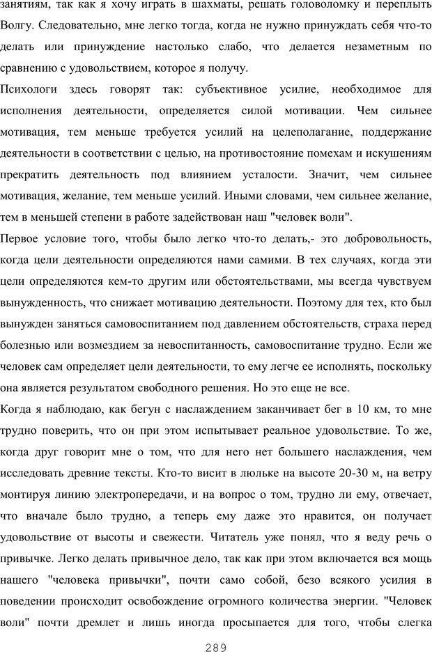PDF. Восхождение к индивидуальности. Орлов Ю. М. Страница 288. Читать онлайн