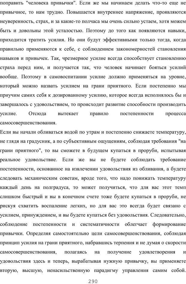 PDF. Восхождение к индивидуальности. Орлов Ю. М. Страница 289. Читать онлайн