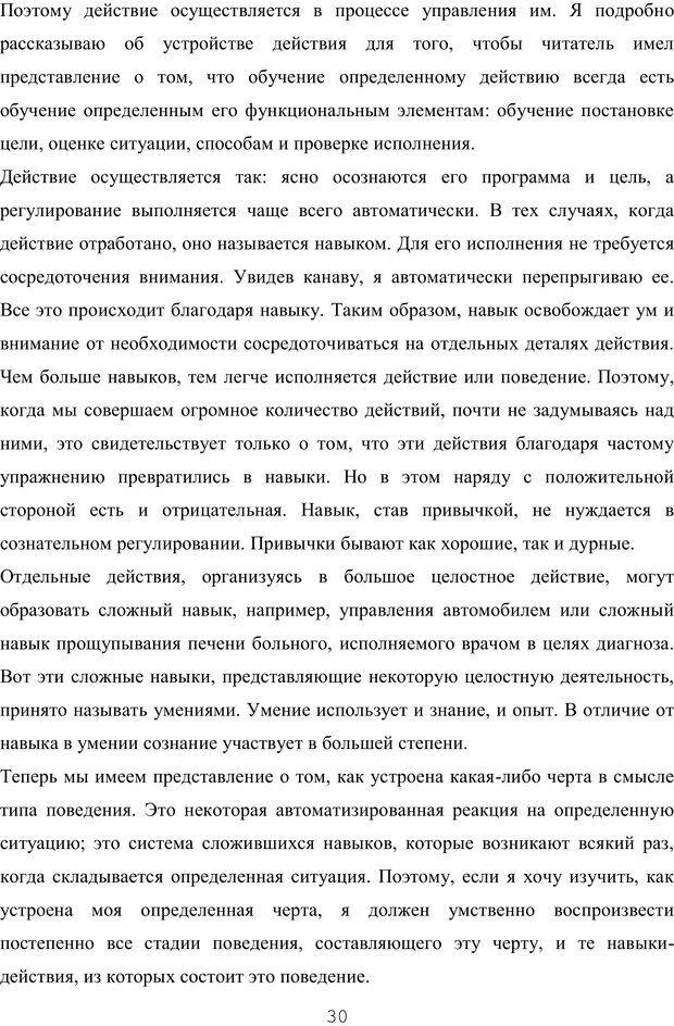 PDF. Восхождение к индивидуальности. Орлов Ю. М. Страница 29. Читать онлайн