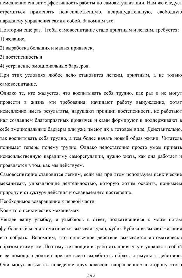 PDF. Восхождение к индивидуальности. Орлов Ю. М. Страница 291. Читать онлайн