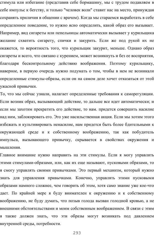 PDF. Восхождение к индивидуальности. Орлов Ю. М. Страница 292. Читать онлайн