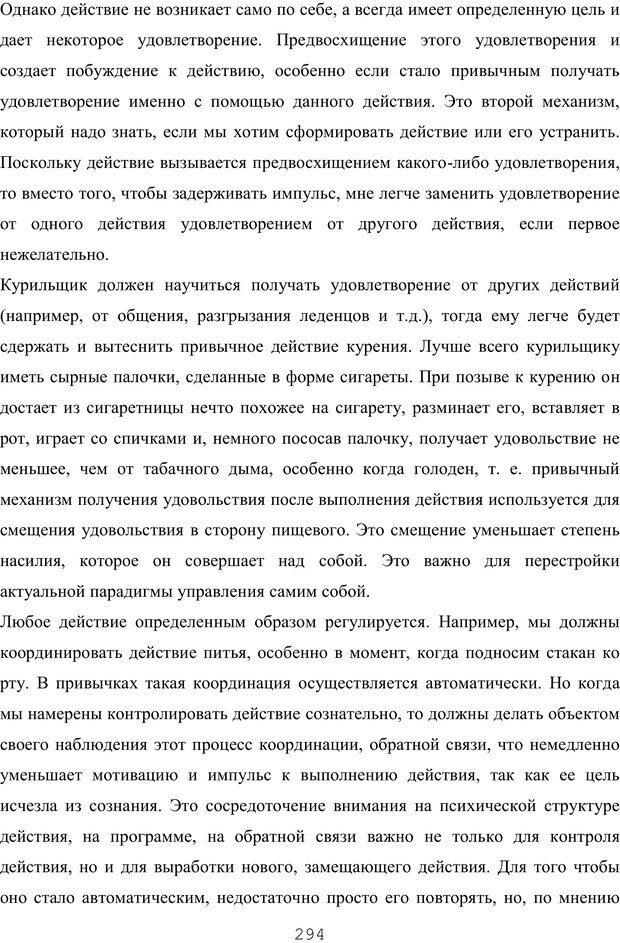 PDF. Восхождение к индивидуальности. Орлов Ю. М. Страница 293. Читать онлайн