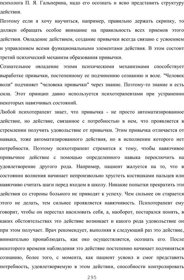 PDF. Восхождение к индивидуальности. Орлов Ю. М. Страница 294. Читать онлайн