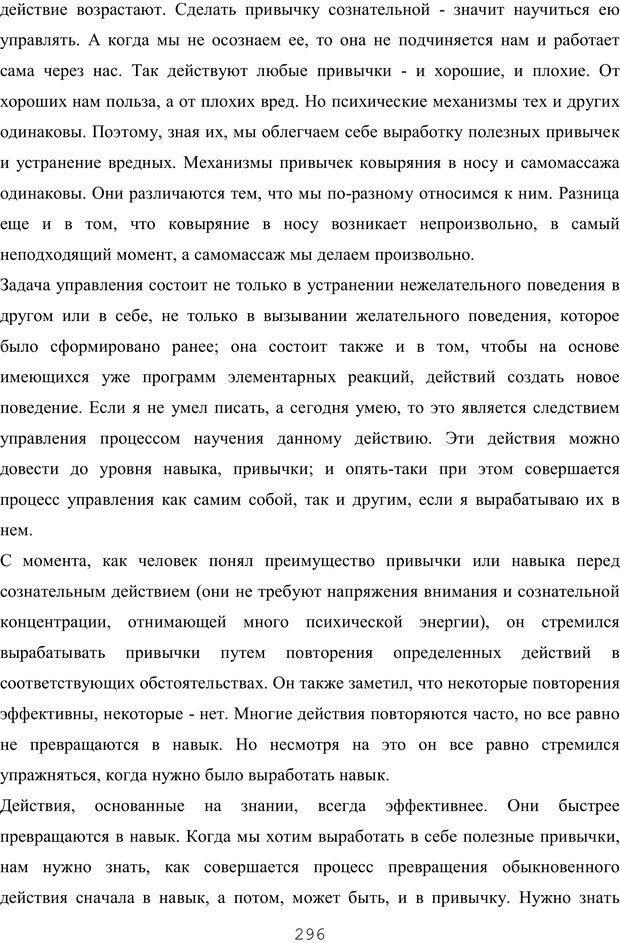 PDF. Восхождение к индивидуальности. Орлов Ю. М. Страница 295. Читать онлайн