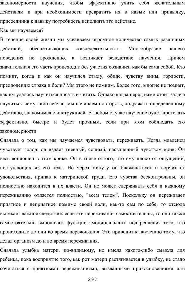 PDF. Восхождение к индивидуальности. Орлов Ю. М. Страница 296. Читать онлайн