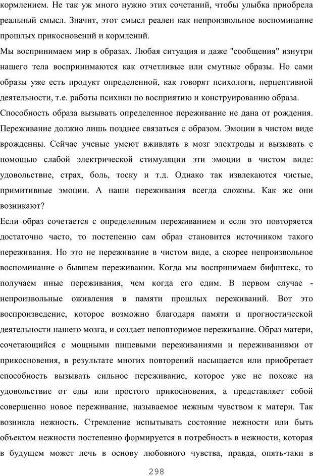 PDF. Восхождение к индивидуальности. Орлов Ю. М. Страница 297. Читать онлайн