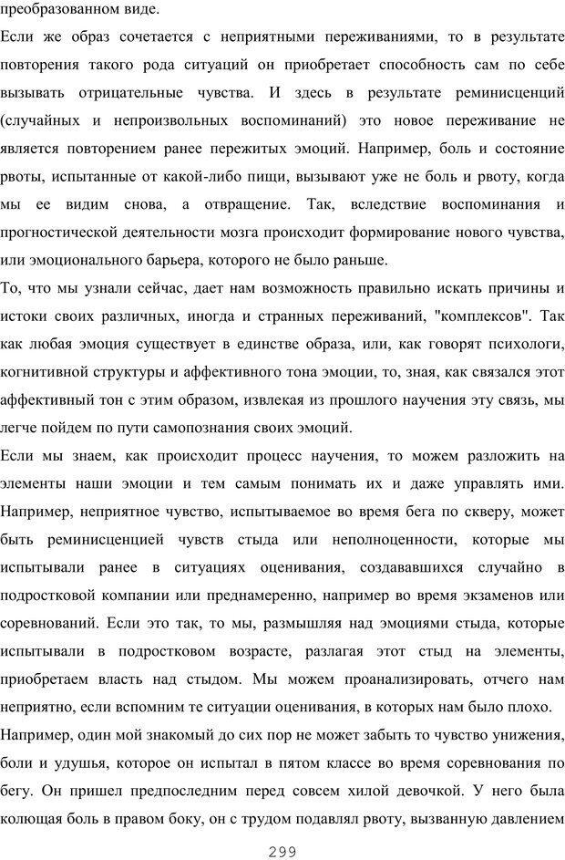 PDF. Восхождение к индивидуальности. Орлов Ю. М. Страница 298. Читать онлайн