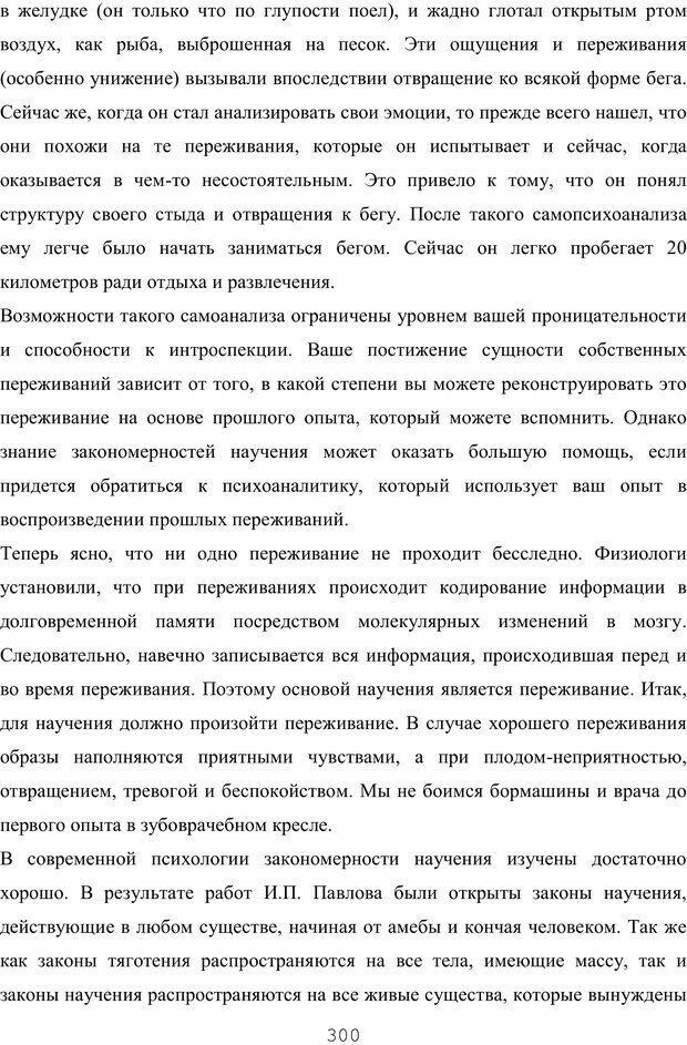 PDF. Восхождение к индивидуальности. Орлов Ю. М. Страница 299. Читать онлайн