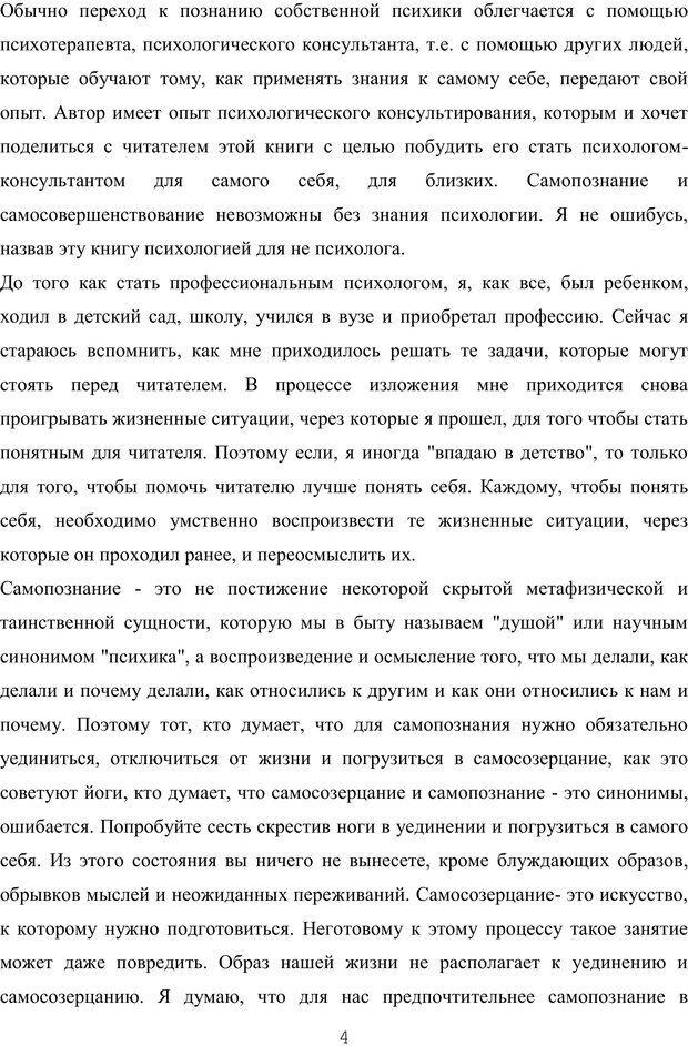 PDF. Восхождение к индивидуальности. Орлов Ю. М. Страница 3. Читать онлайн