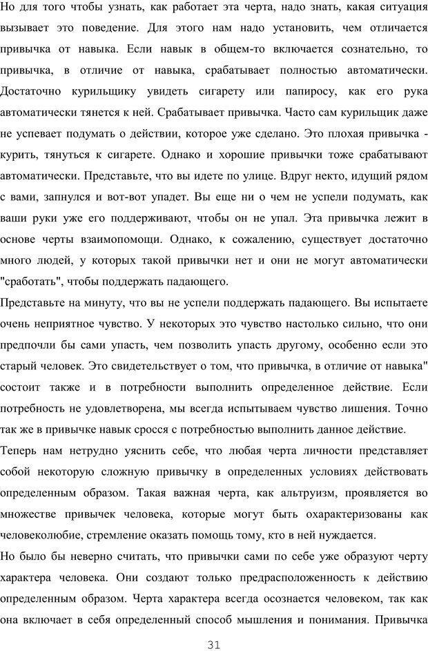 PDF. Восхождение к индивидуальности. Орлов Ю. М. Страница 30. Читать онлайн