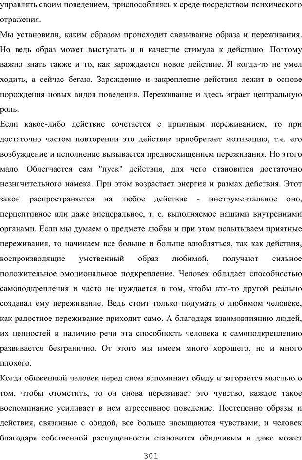 PDF. Восхождение к индивидуальности. Орлов Ю. М. Страница 300. Читать онлайн