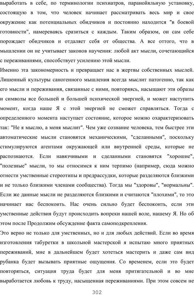 PDF. Восхождение к индивидуальности. Орлов Ю. М. Страница 301. Читать онлайн