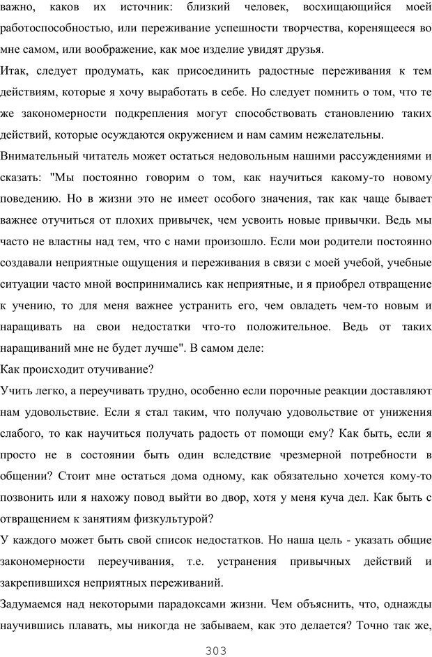 PDF. Восхождение к индивидуальности. Орлов Ю. М. Страница 302. Читать онлайн