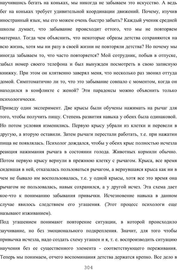 PDF. Восхождение к индивидуальности. Орлов Ю. М. Страница 303. Читать онлайн