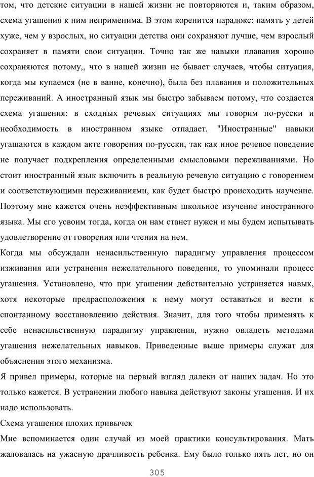 PDF. Восхождение к индивидуальности. Орлов Ю. М. Страница 304. Читать онлайн