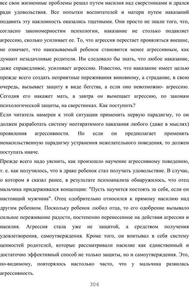 PDF. Восхождение к индивидуальности. Орлов Ю. М. Страница 305. Читать онлайн