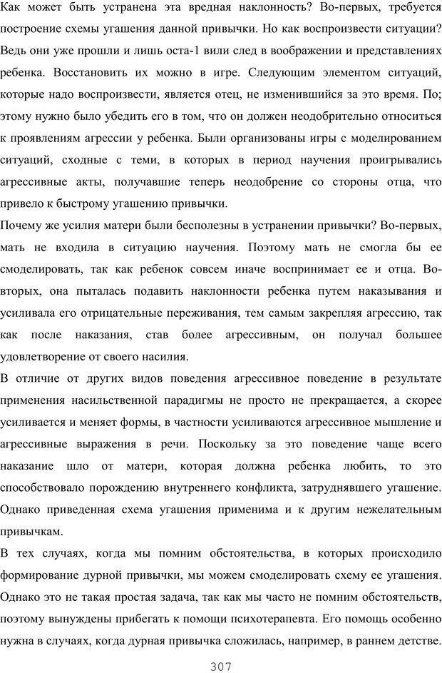 PDF. Восхождение к индивидуальности. Орлов Ю. М. Страница 306. Читать онлайн