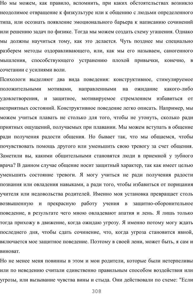 PDF. Восхождение к индивидуальности. Орлов Ю. М. Страница 307. Читать онлайн
