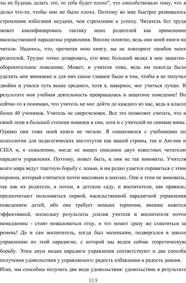 PDF. Восхождение к индивидуальности. Орлов Ю. М. Страница 308. Читать онлайн