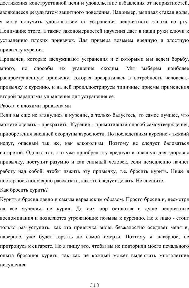 PDF. Восхождение к индивидуальности. Орлов Ю. М. Страница 309. Читать онлайн