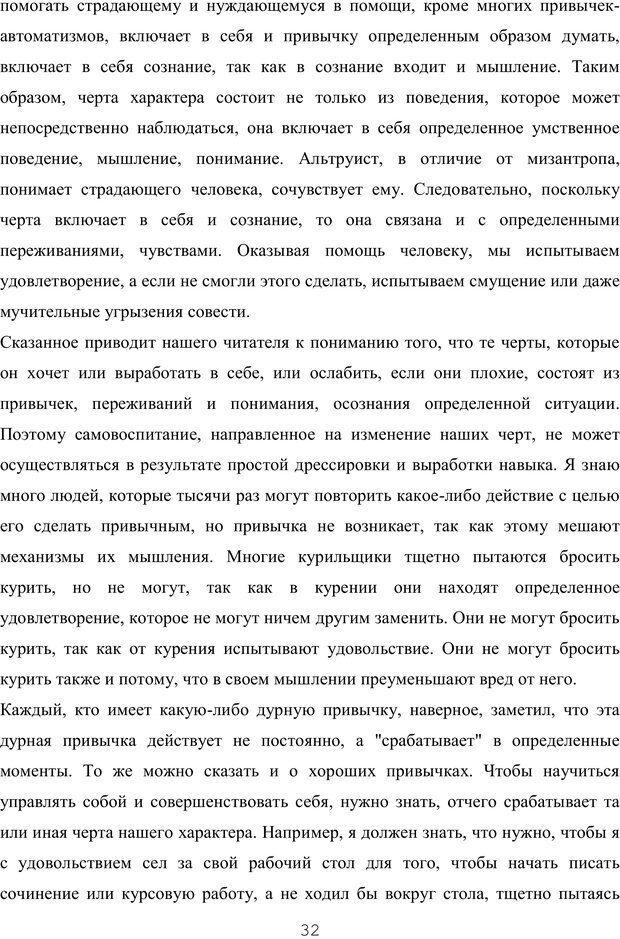 PDF. Восхождение к индивидуальности. Орлов Ю. М. Страница 31. Читать онлайн