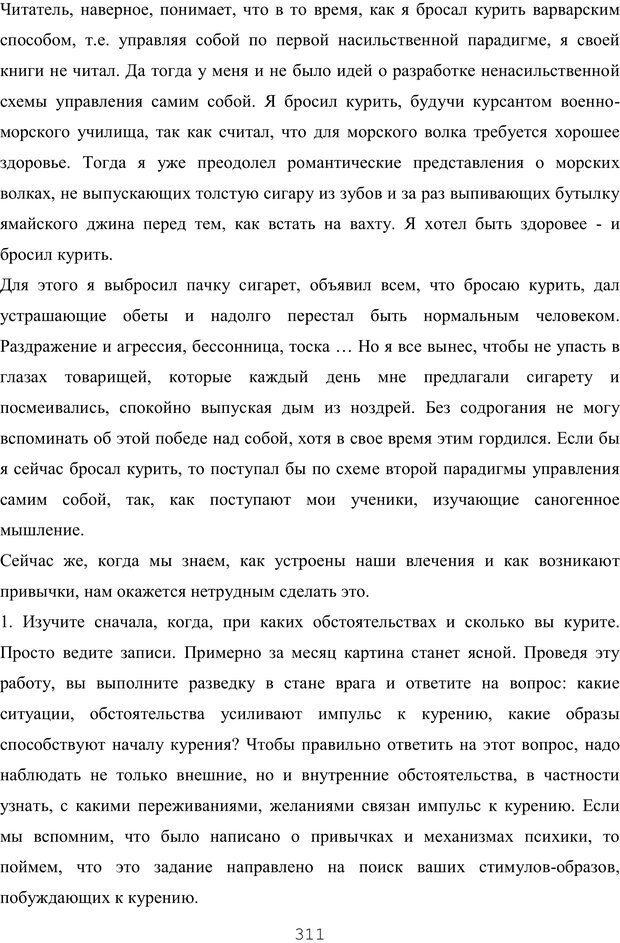 PDF. Восхождение к индивидуальности. Орлов Ю. М. Страница 310. Читать онлайн