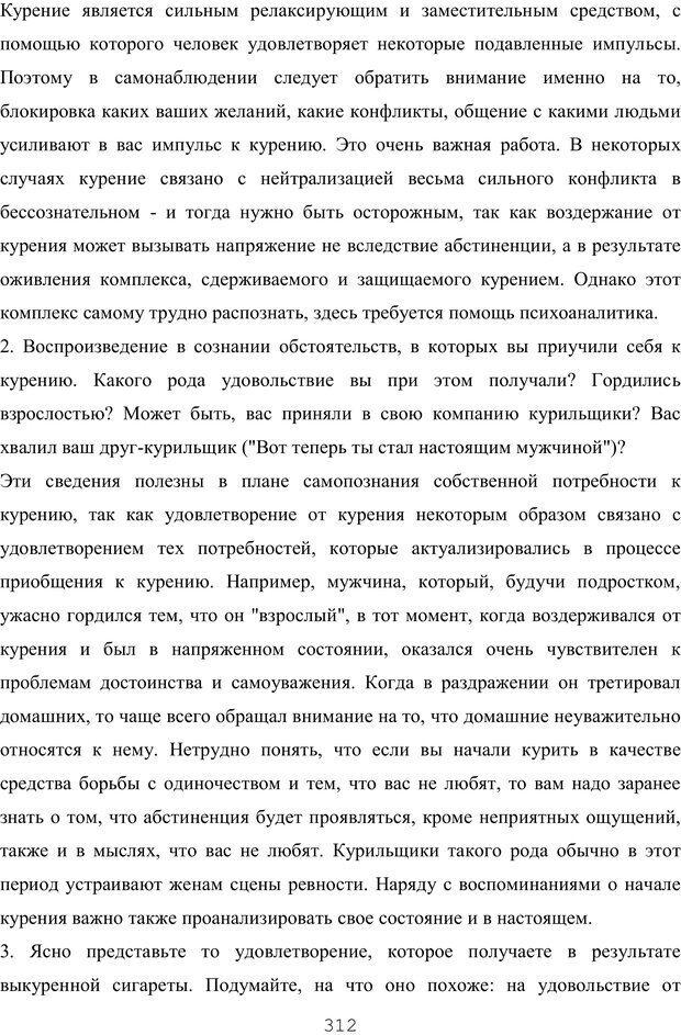 PDF. Восхождение к индивидуальности. Орлов Ю. М. Страница 311. Читать онлайн