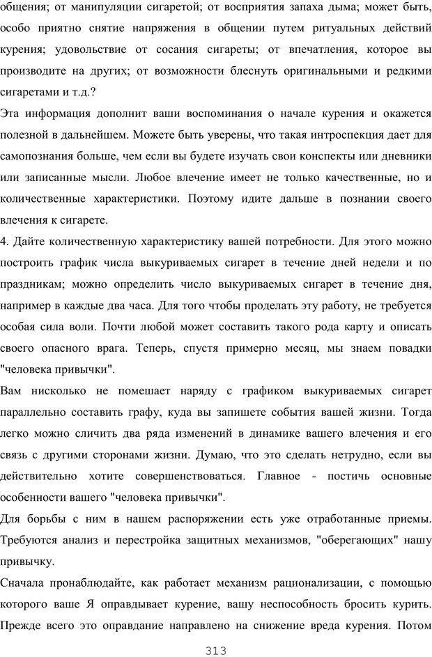 PDF. Восхождение к индивидуальности. Орлов Ю. М. Страница 312. Читать онлайн