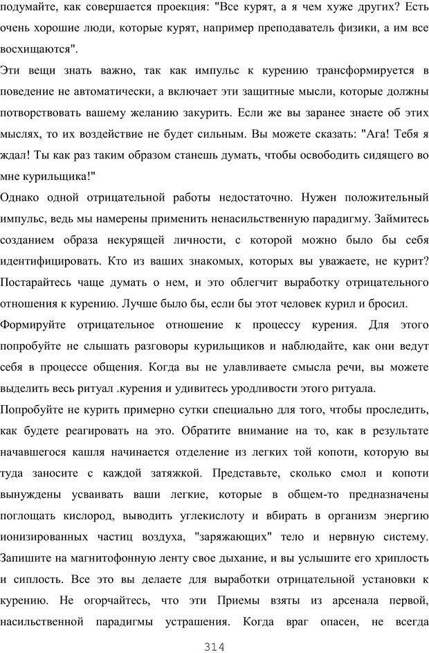 PDF. Восхождение к индивидуальности. Орлов Ю. М. Страница 313. Читать онлайн