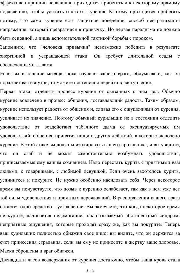 PDF. Восхождение к индивидуальности. Орлов Ю. М. Страница 314. Читать онлайн