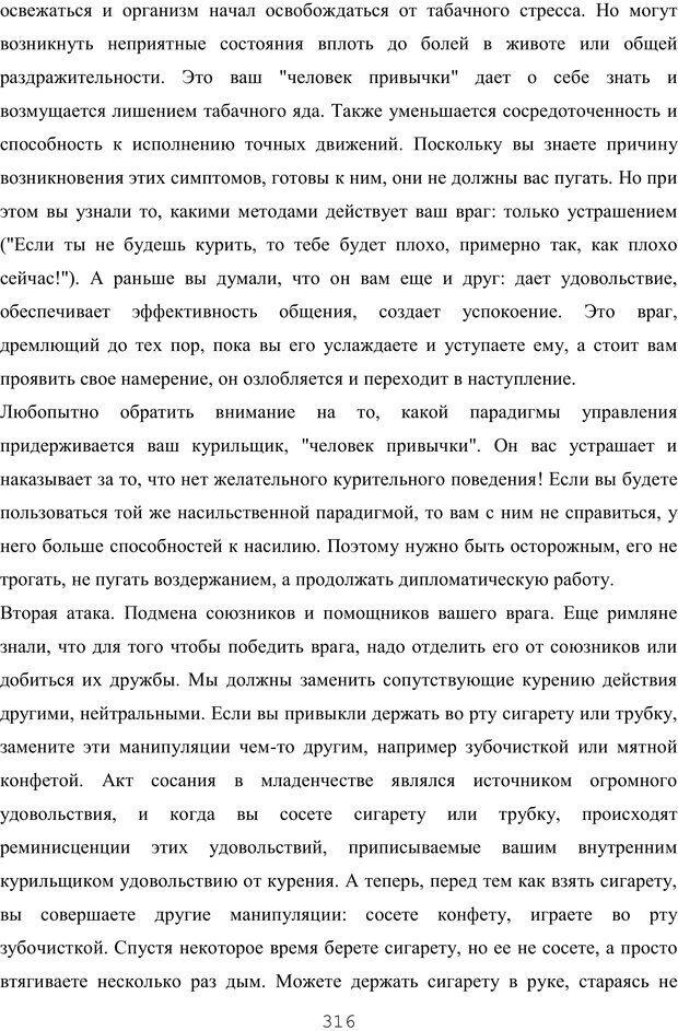 PDF. Восхождение к индивидуальности. Орлов Ю. М. Страница 315. Читать онлайн